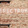 Perestroika text on wall - Stock Photo