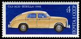 Postage stamp. Car GAZ - M-20 Victory — Stock Photo