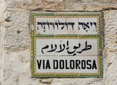 Via dolorosa — Stockfoto