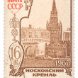 Stock Photo: Postage stamp ussr kremlin