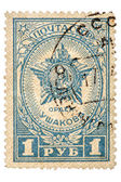 Postage stamp USSR award macro — Stock Photo