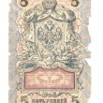 Five ruble banknotes macro — Stock Photo #1863364