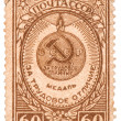 Stock Photo: Medal ussr postage stamp