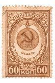 Medal ussr postage stamp — Stock Photo
