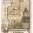 Moscow Kremlin postage stamp on white - ストック写真