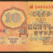 Ten Soviet roubles the back side — Stock Photo #1856739