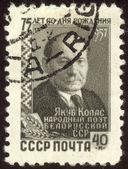 Retro postage stamp ninety six — Stock Photo