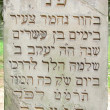 Hebrew grave inscription — Photo