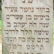 Hebrew grave inscription — Stockfoto