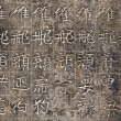 Chinese hieroglyphs - Stock Photo
