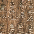 Chinese hieroglyph - Stock Photo