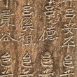 Stock Photo: Chinese hieroglyph
