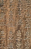 Chinese hieroglyph — Stock Photo