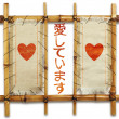 Bamboo Billboard with love words - Stock Photo