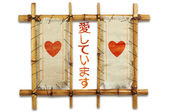 Bamboo Billboard with love words — Stock Photo