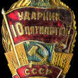 Royalty-Free Stock Photo: Badge USSR.