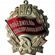 Stock Photo: Badge USSR