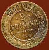 Russian coin - 2 copecks — Stock Photo