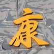 Chinese symbol on brick wall — Foto Stock