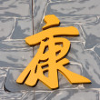 Chinese symbol on brick wall - Stock Photo