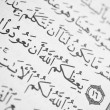 The Holly Quran — Stock Photo #2126449