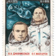 Stock Photo: Soyuz, rocket, postage, USSR, cosmonaut