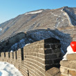 Royalty-Free Stock Photo: Great wall in loving