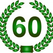 Green laurel wreath 60 years — Stock Photo