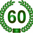 Stock Photo: Green laurel wreath 60 years