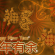 Chinese New Year 2010 — Stock Photo