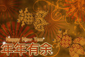 Çin yeni yıl 2010 — Stok fotoğraf