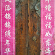 Chinese couplets with old building - Stock Photo