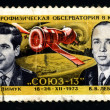 USSR - CIRC1974: postage stamp — Stock Photo #2065808