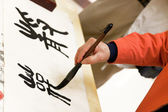 Chinese Calligraphy — Photo