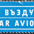 Stock Photo: Post stamp - par avion