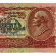 Old soviet ten russian roubles isolated, — Stock Photo