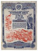 Vintage hundred soviet roubles, paper — Stock Photo