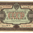 Stock Photo: Vintage hundred soviet roubles, paper