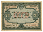 Vintage two hundred soviet roubles,paper — Stock Photo