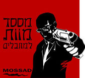 Man mossad — Stock Vector