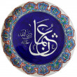 Turkish tile plate - Calligraphy — Stock Photo #2186702
