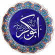 Turkish tile plate - Calligraphy — Stock Photo