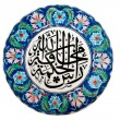 Turkish tile plate - Calligraphy — Stock Photo #2209543