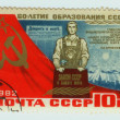 Postage stamp of USSR — Stock Photo #2147609