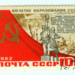 Postage stamp of USSR — Stock Photo #2147962