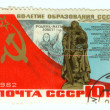 Postage stamp of USSR — Stock Photo #2148948