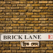 Stock Photo: Brick Lane, London