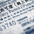 Entry permit of Hong Kong - Stock Photo