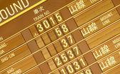 Departure timetable — Stock Photo