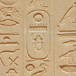 Luxor temple Hieroglyphic — Stock Photo
